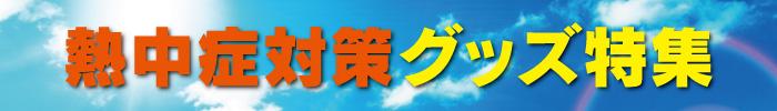 熱中症予防に 暑さ対策グッズ特集!