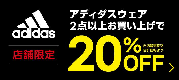 【店舗企画 6/23(日)まで】対象のアディダスウェア2点以上お買上で20%OFF