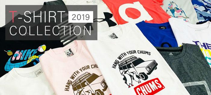 2019年イチオシTシャツ大集合!
