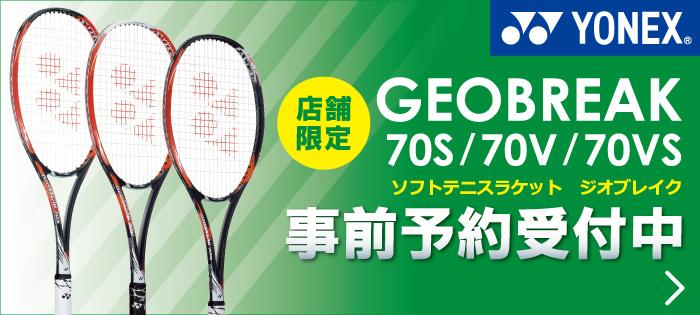 【店舗企画 6/30(日)まで】ヨネックス新製品軟式ラケット予約受付キャンペーン!