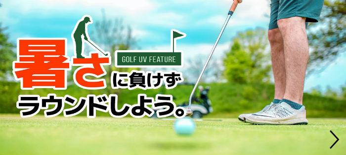 暑さに負けずにラウンドしよう!ゴルフのUV対策特集