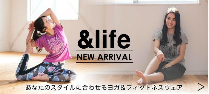 あなたのスタイルに合わせるウェアブランド「&life」