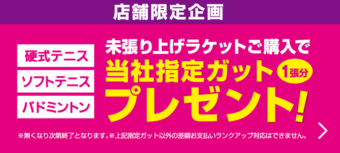 【店舗限定】未張り上げラケット購入で指定ガットプレゼント!