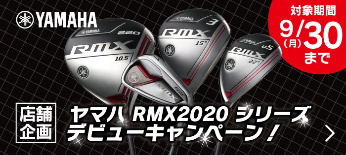 ヤマハRMX2020シリーズデビューキャンペーン!
