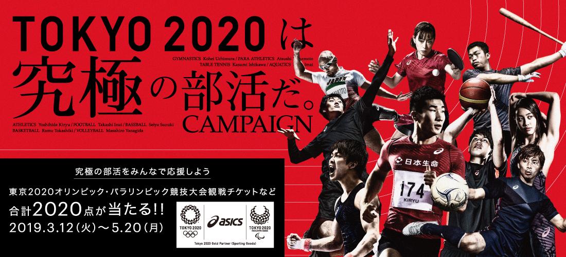 TOKYO2020は究極の部活だキャンペーン【3/12-5/20】