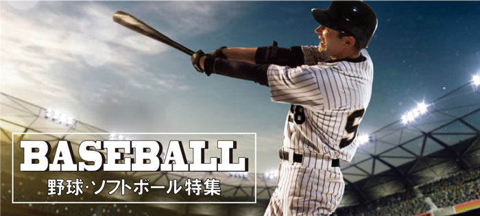 野球・ソフトボール特集