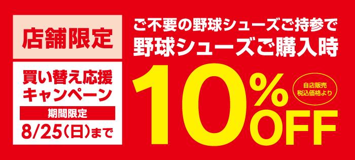 【店舗企画】野球シューズ買い替えキャンペーン【8/25(日)まで】