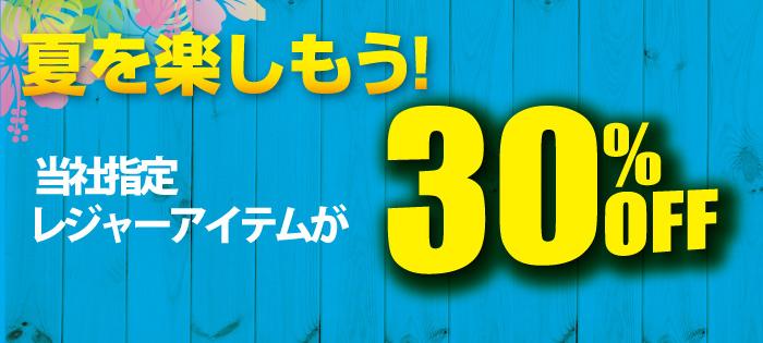 30%OFF 当社指定夏のレジャーアイテムがお買い得!
