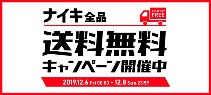 ナイキ全品送料無料キャンペーン12/6-12/8まで