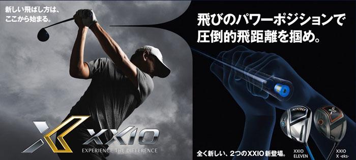 全く新しい二つのXXIO新登場!