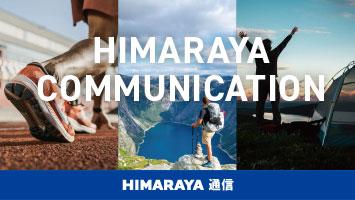 様々なスポーツの情報メディア ヒマラヤ通信
