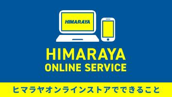 ヒマラヤオンラインサービス