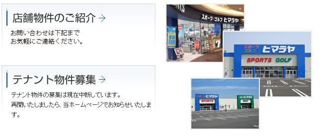 店舗物件の紹介