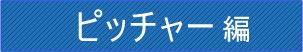 鈴木孝政の快速球野球教室~ピッチャー編