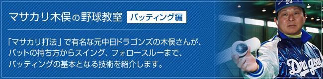 マサカリ木俣の野球教室 バッティング編