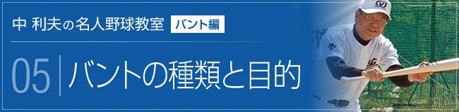 中 利夫の名人野球教室~バント編~ 第5回 バントの種類と目的