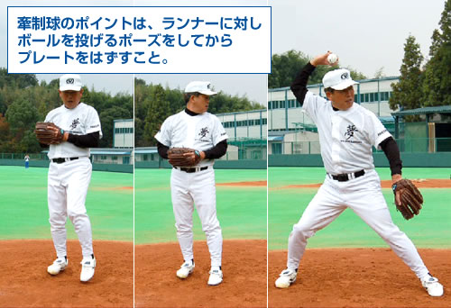 牽制球のポイントは、ランナーに対しボールを投げるポースをしてからプレートをはずすこと。