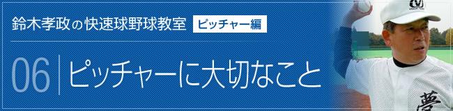 鈴木孝政の快速球野球教室~ピッチャー編~ 第6回ピッチャーに大切なこと