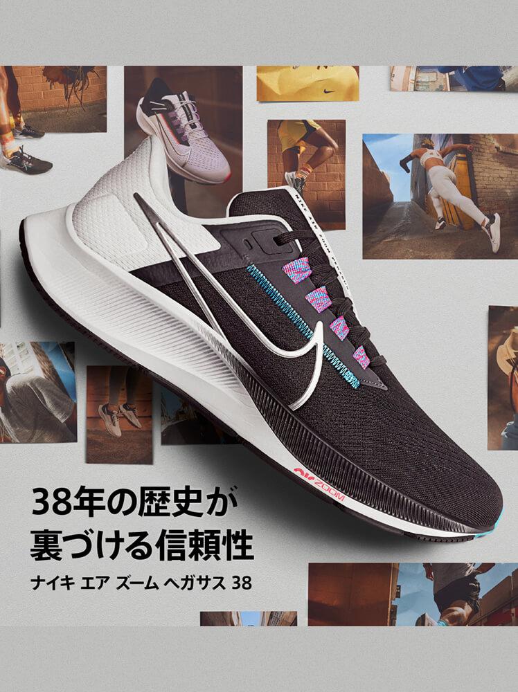 ナイキ エア ズーム ペガサス38