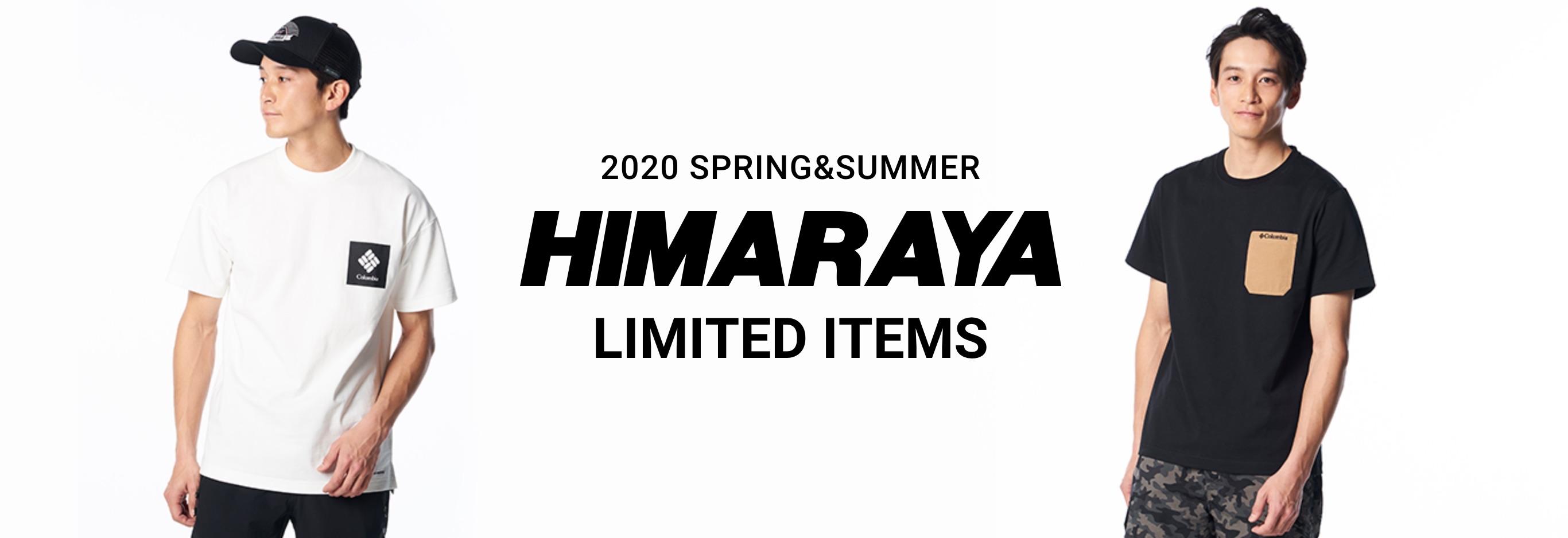 ヒマラヤ限定商品