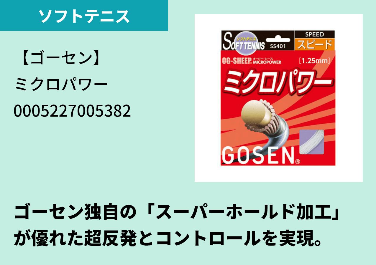 ゴーセン独自の「スーパーホールド加工」が優れた超反発とコントロールを実現。