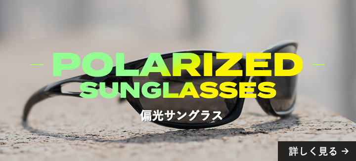 POLARIZED SUNGLASSES 偏光サングラス 詳しく見る