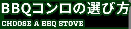BBQコンロの選び方 CHOOSE A BBQ STOVE