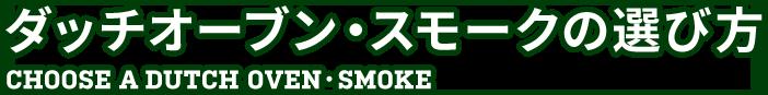 ダッチオーブン・スモークの選び方 CHOOSE A DUTCH OVEN・SMOKE