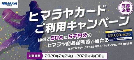カード利用で5000円分商品値引券が当たる!