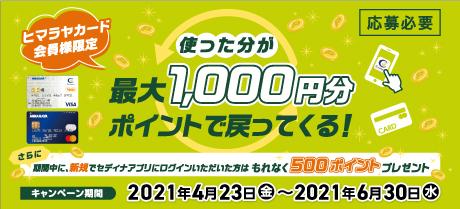 使った分が最大1,000円分戻ってくる!