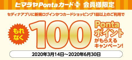 アプリ新規ログインかつカードショッピング1回以上のご利用でもれなく100Pontaポイント!