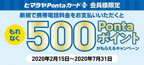 携帯電話料金のお支払いでPonta500ポイント!
