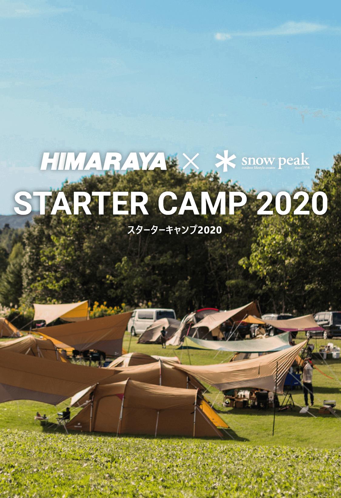 スターターキャンプ2020