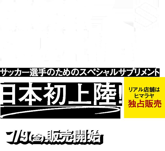 OCCER SUPPLEMENT サッカー選手のためのスペシャルサプリメント日本初上陸!リアル店舗はヒマラヤ 7/9(金)販売開始