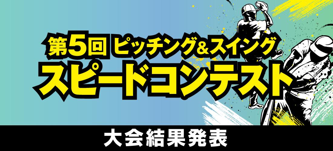 ピッチング&スイングスピードコンテスト 全国大会開催!