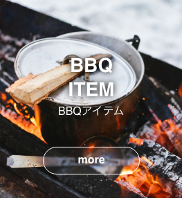 BBQアイテム