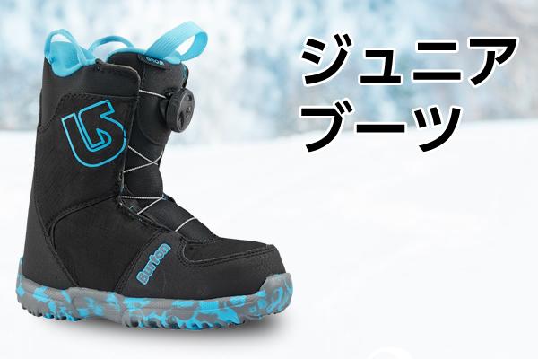 ジュニアスノーボードブーツ