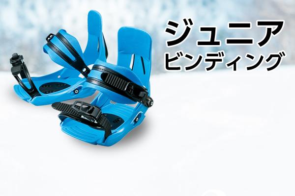 ジュニアスノーボードビンディング