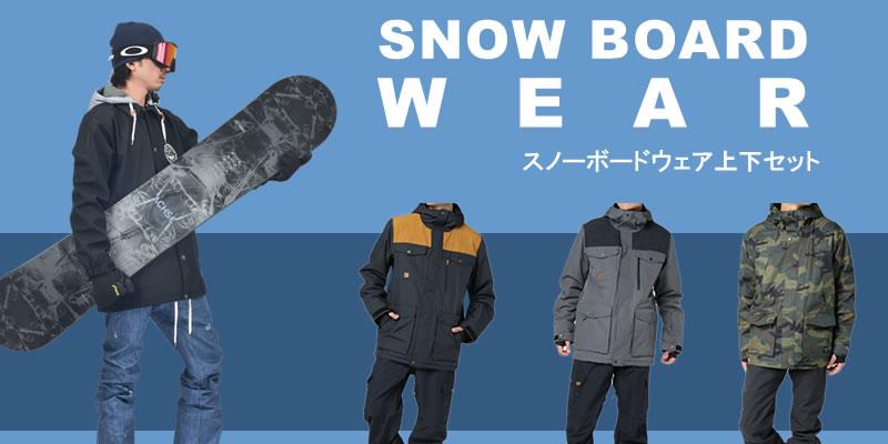 スノーボードウェアメンズ上下セット