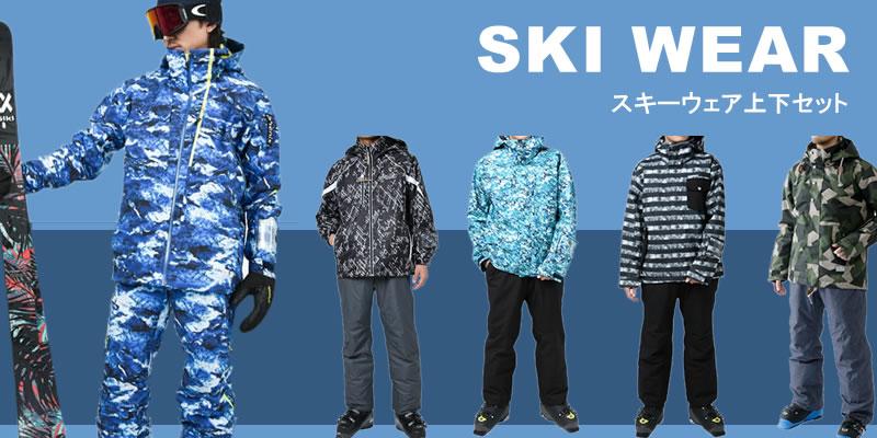 スキーウェアメンズ上下セット