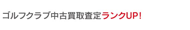 ゴルフクラブ中古買取査定ランクアップ!