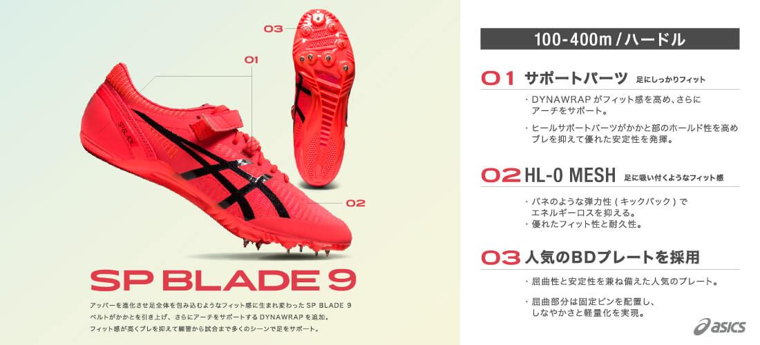 SP BLADE9