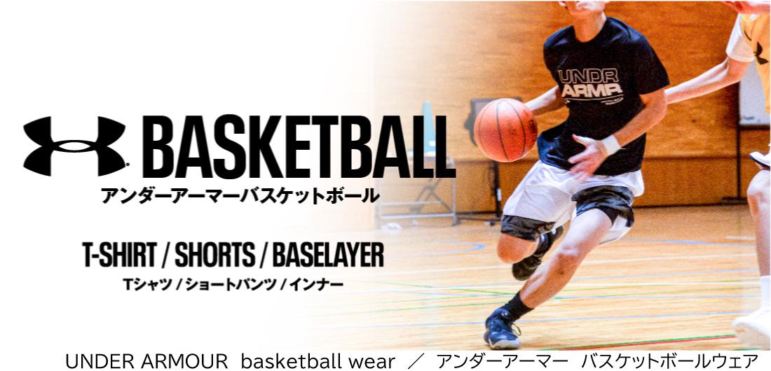 アンダーアーマー バスケットボール