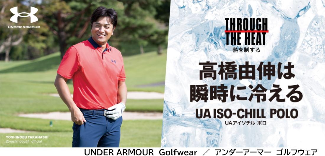 UA ゴルフウェア特集