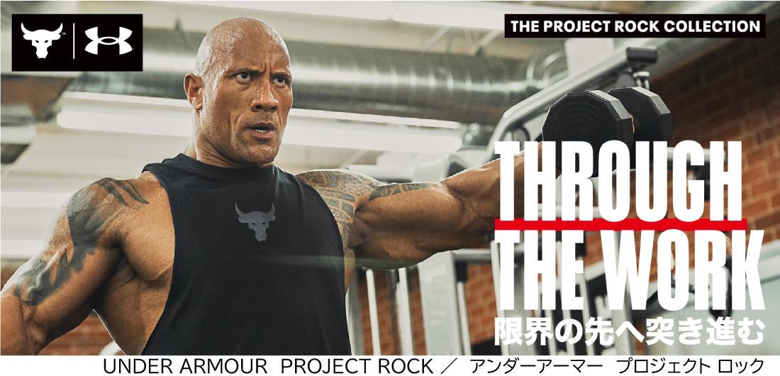 アンダーアーマー THE PROJECT ROCK COLLECTION