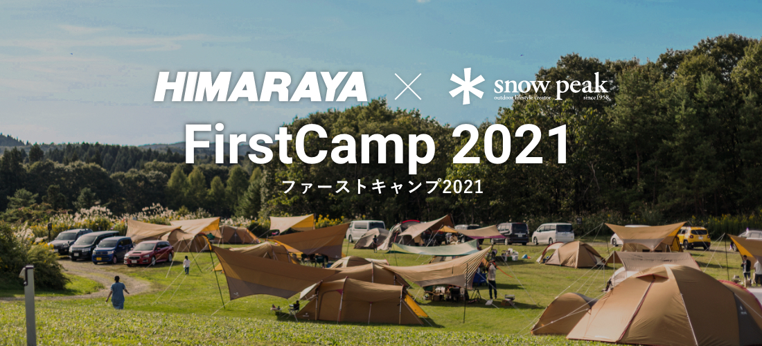 スノーピークファーストキャンプ