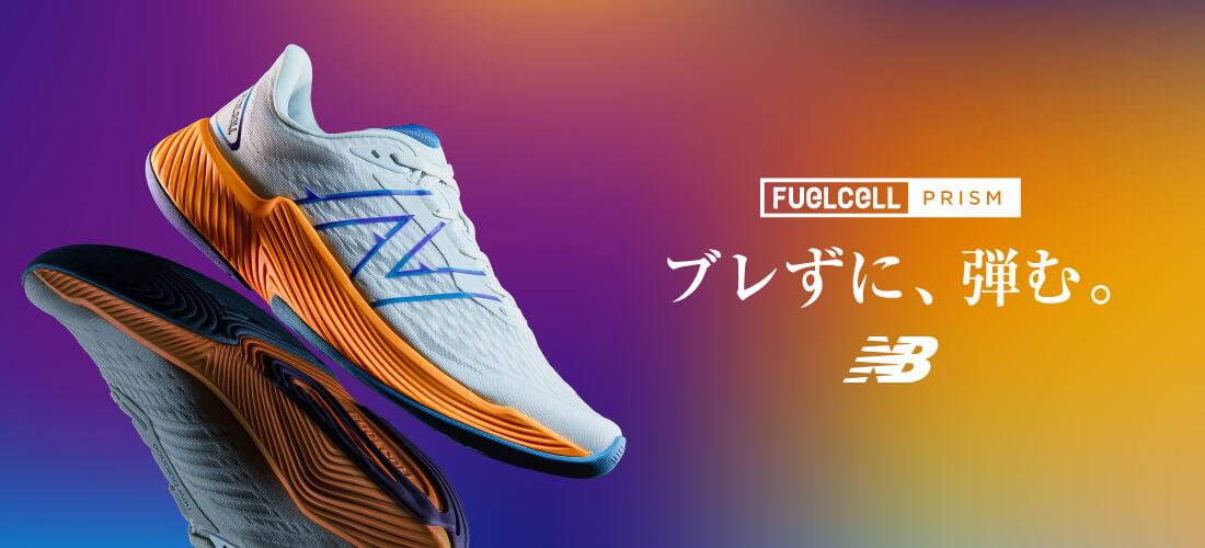 ニューバランス FuelCell PRISM