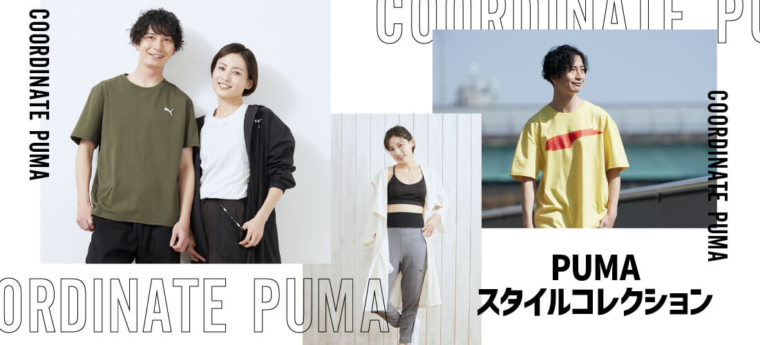 PUMA スタイルコレクション