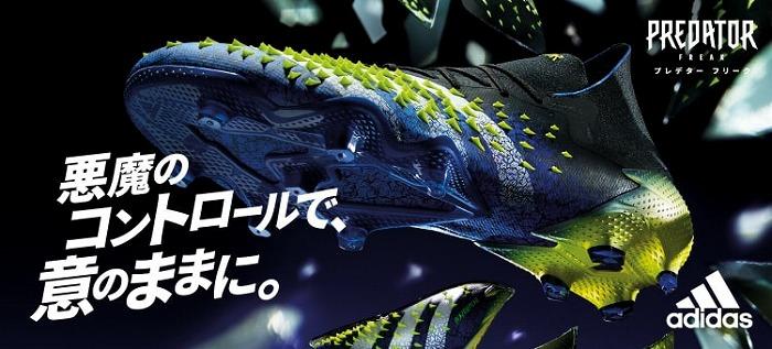 アディダス:サッカースパイク「PREDATOR FREAK」1/27発売!