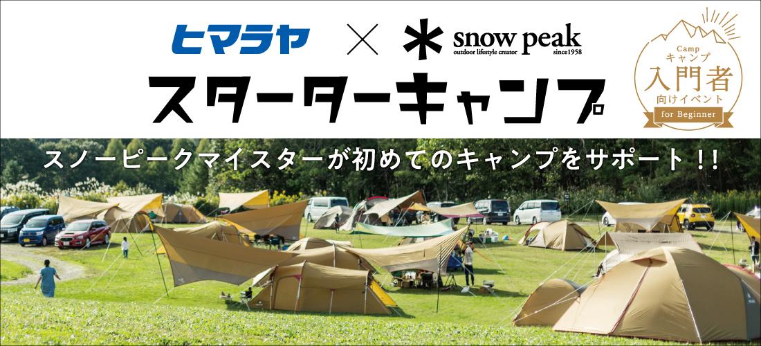 スノーピークスターターキャンプ